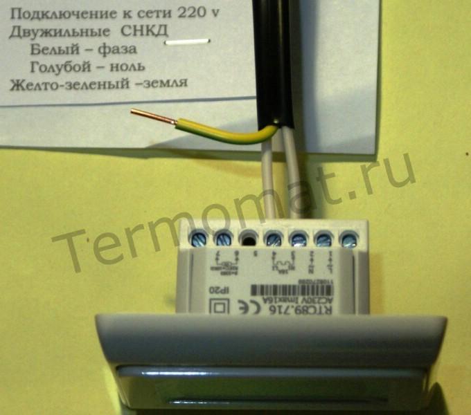 Подключение двухжильных кабельных тёплых полы или двухжильных матов.